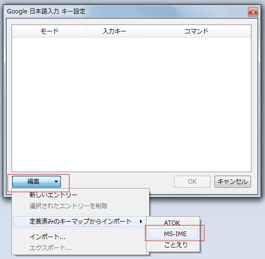 g_ime_import