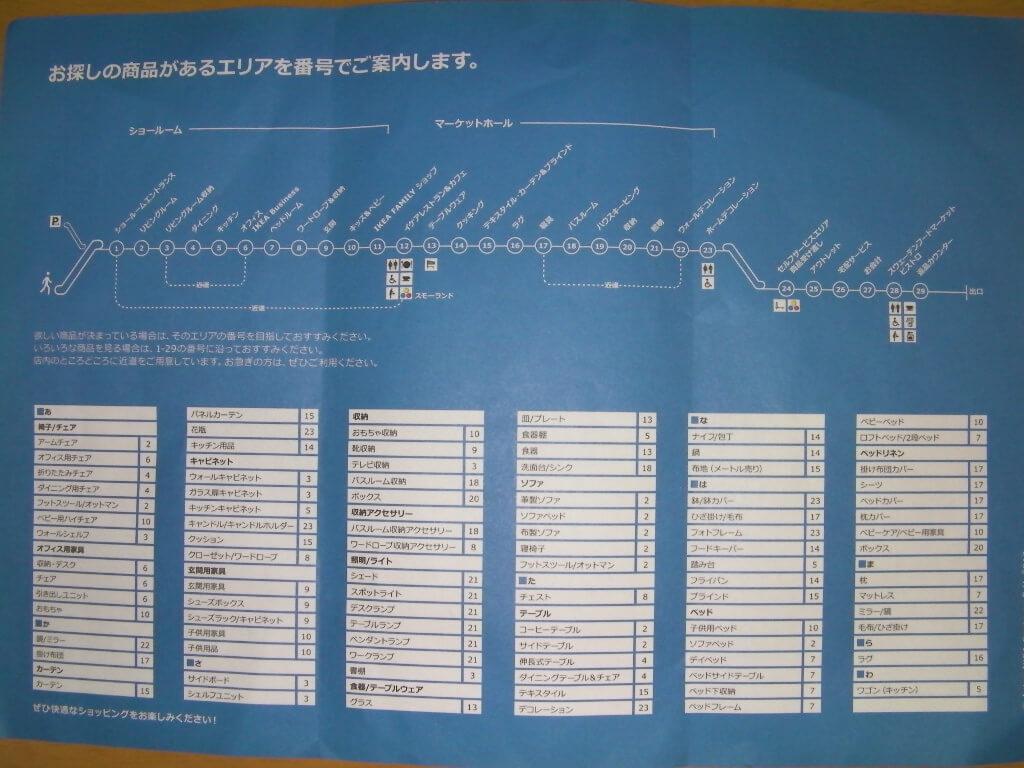 ikea-tachikawa-floor-map