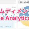 カスタムディメンジョン+Google Analytics API