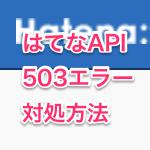 hatena-api-503-error-th
