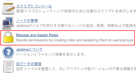 Jenkins2 Manage and Assign Roles