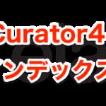 Curator4で古いインデックス削除