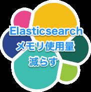 Elasticsearchのメモリ使用量を減らす