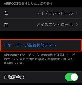 AirPods Pro イヤーチップの装着テスト