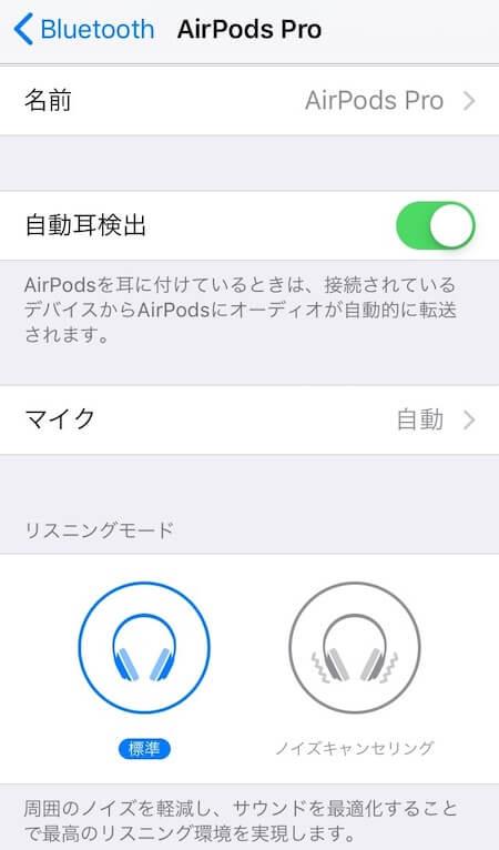 iOS12のAirPods Pro設定画面