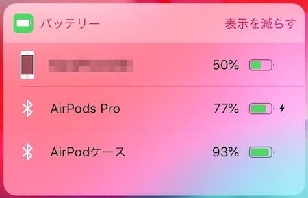 AirPods Pro バッテリーウィジェット