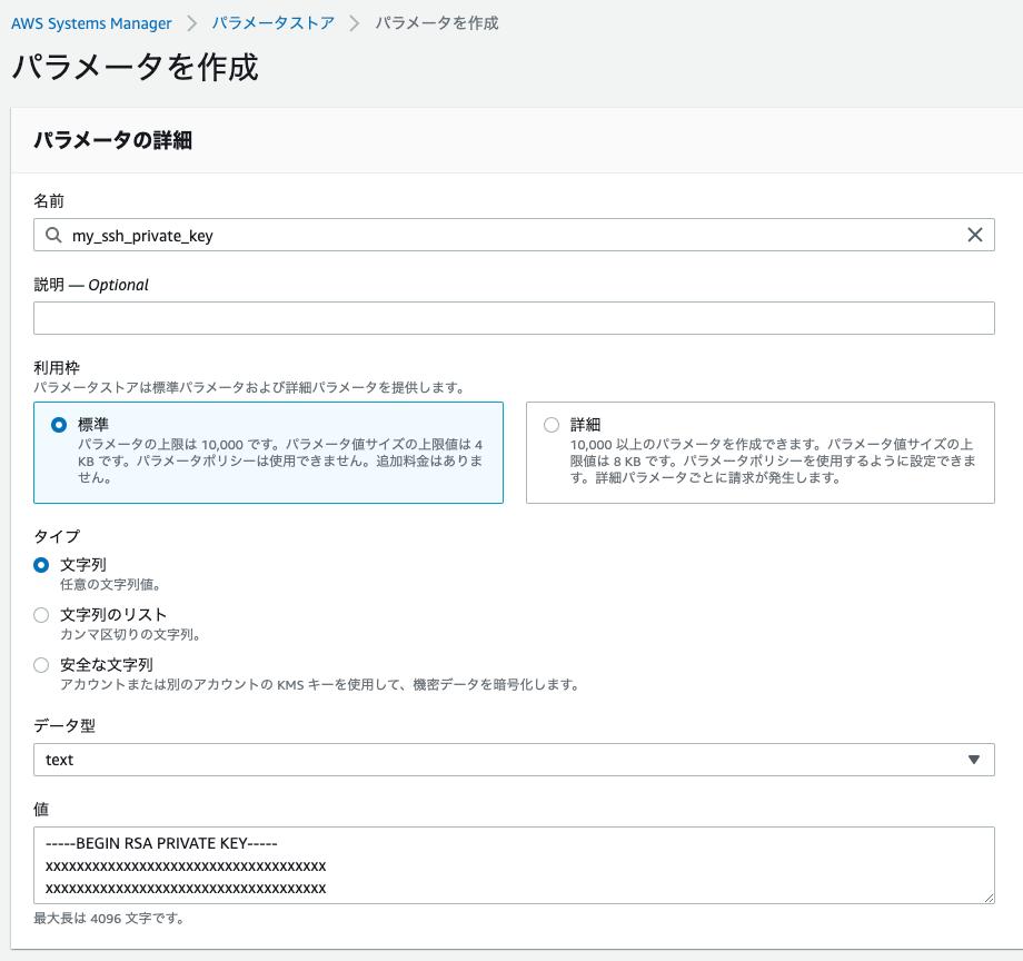 パラメータストアにSSHの鍵を登録