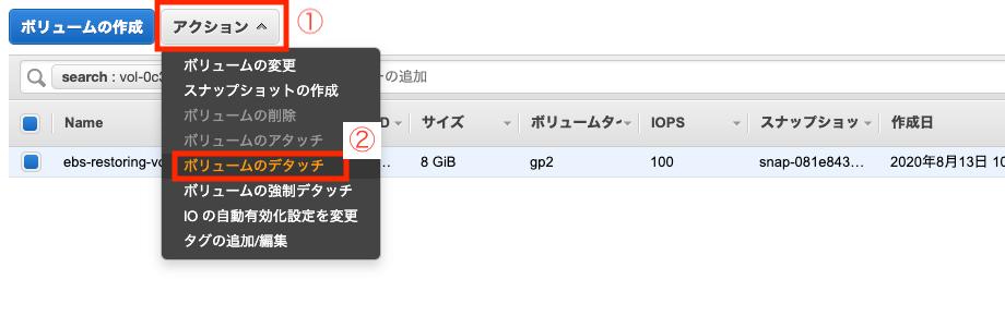EBS 一覧でボリュームのデタッチをクリック