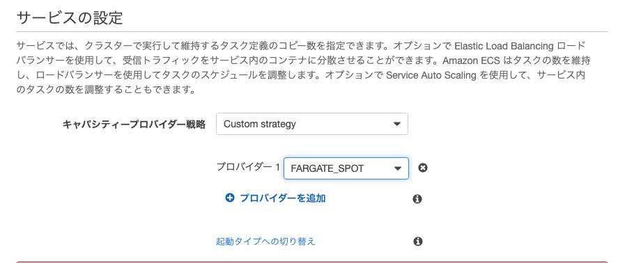 FARGATE_SPOTを選択