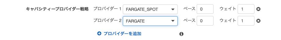 FARGATEを設定